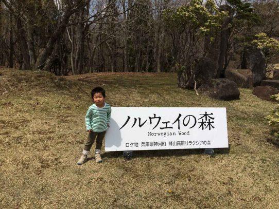 峰山高原キャンプ場。ちょっとだけ。