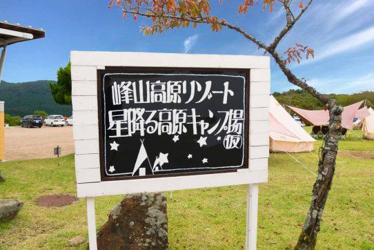 峰山高原キャンプ場 星降る高原で秋キャンプ!